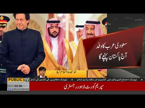 High-level Saudi Arabia delegation to arrive in Pakistan today | Public News