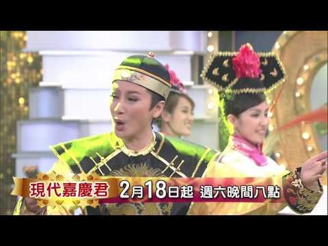 02818現代嘉慶君-台語版 搶先看