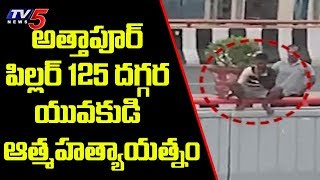 Two Youth Saves Man at last second From Jumping off Flyover in Hyderabad | TV5