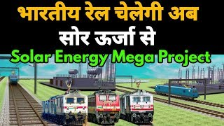 MEGA SOLAR ENERGY PROJECT OF INDIAN RAILWAYS | INDIAN TRAINS RUN BY SOLAR AND WIND ENERGY