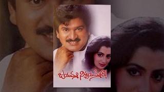 Onamalu - Jayammu Nischayammura Full Length Telugu Movie || Rajendra Prasad, Chandra Mohan, Sumalatha