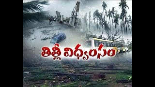 Five Dead | as Cyclone Titli | Strong Winds Batter | in Srikakulam Dist