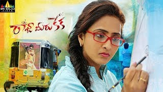 Raja Meeru Keka Latest Trailer | Telugu Trailers 2017 | Lasya, Noel, Hemanth | Sri Balaji Video
