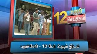 25TH MAY 12PM MANI NEWS