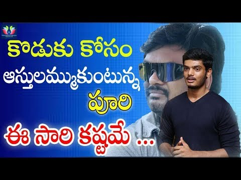 Puri Jagannadh Sold Properties For His Son Akash Puri || Tollywood Updates || Telugu Full Screen