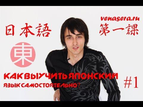 Видео как научиться японскому