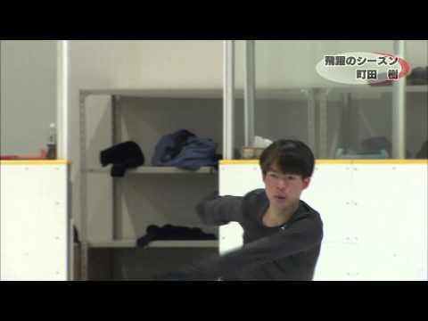 町田樹選手のジャンプを見分けよう「2012.11.19 ローカル番組取材」編