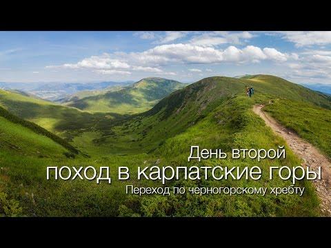 Как я взял в горы свою маму. 2 часть. Черногорский хребет, Гора Бребенескул.