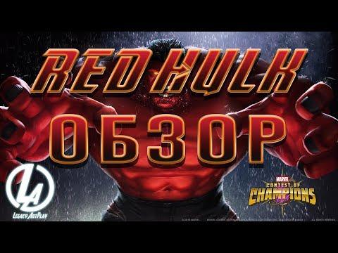 Красный Халк Обзор Ралк Марвел Битва Чемпионов marvel contest of champions red hulk review