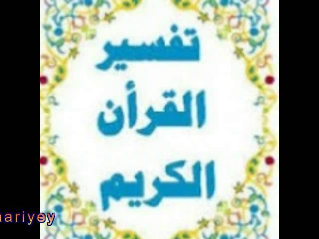 Tafsiirka Qur'aanka Kariimka (*14-5 سورة يوسف *) Li Sh Xassan Ibrahim Ciise Xafidahullaah
