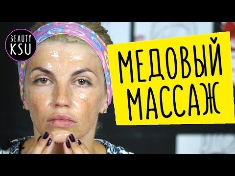 Медовый массаж от морщин на лице