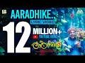 Aaradhike Lyrical Video | Soubin Shahir | E4 Entertainment | Johnpaul George