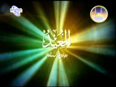 Asma-e-Husna 99 Names of Allah (With Urdu Creation)