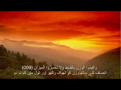 Complete Surah Rehman With Urdu Translation.mp4 video