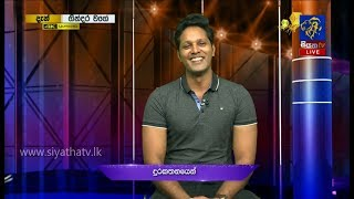 Gindara Wage  | Roshan Ranawana | 2019 - 05 - 15