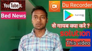 Du screen recorder kaise download kare || best screen recorder for mobile