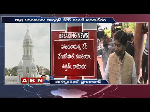 T Congress Core Committee Meet | To appoint CLP Leader | ABN Telugu