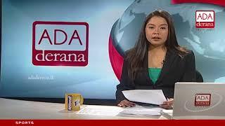 Ada Derana First At 9.00 - English News 15.07.2018