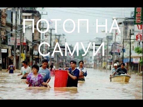 Самуи погода по месяцам сезон дождей