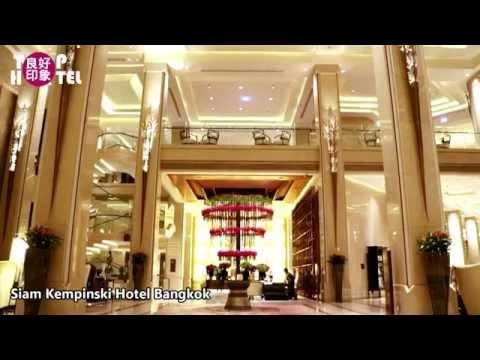 良好印象 TOP HOTEL Siam Kempinski Hotel Bangkok曼谷暹羅凱賓斯基酒店