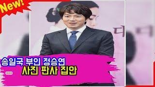 송일국 부인 정승연 사진 판사 집안  뉴스
