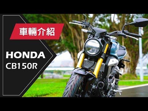 [Jorsindo]  2017 HONDA CB150R | 車輛介紹 Review