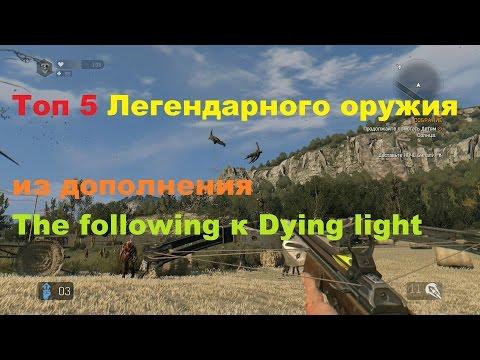 Топ 5 Легендарного оружия из дополнения The following к Dying light
