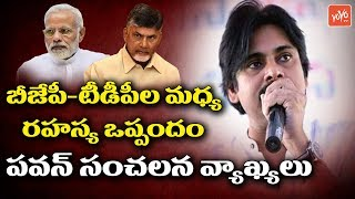 Pawan Kalyan Sensational Comments on TDP and BJP Secret Deal over AP Special Status