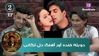 Backbiting of Ajmal Noorzai and Qasim as foreign girls