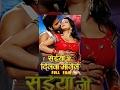 SAIYAN JI DILWA MANGELEIN   New Bhojpuri Film   Feat.Pawan Singh & Monalisa