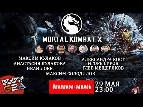 Mortal Kombat X: PK Version [Экспресс-запись]