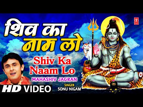 Shiv Ka Naam Lo By Sonu Nigam Full Song - Maha Shiv Jagran