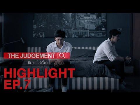 [ ซีนปัง! EP.7 ] กับบางคน..เราก็ไม่กล้าแม้แต่จะเป็นตัวของตัวเอง | The Judgement (Like...ได้เรื่อง ) MP3