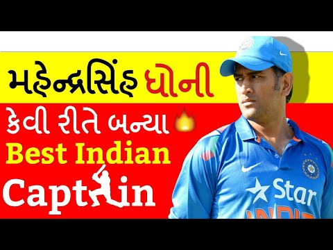 Mahendar Singh Dhoni Biography In Gujarati  | About Ms Dhoni | Cricket | Ind vs England live