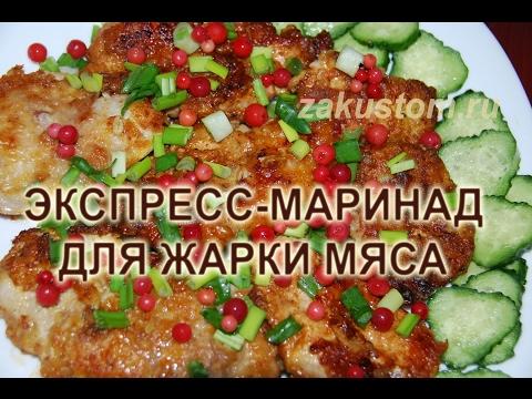 Лучший маринад для свинины или курицы - сочное и нежное жаренное мясо на сковороде