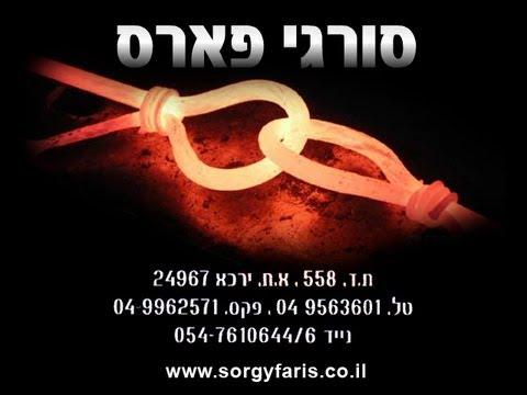 סורגי פארס - Sorgy Faris