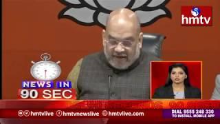 3PM  News In 90 Seconds | Latest Telugu News In 90 Seconds | 14.12.2018 | hmtv