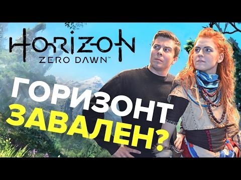 Horizon Zero Dawn. Итоги четырёх часов прохождения