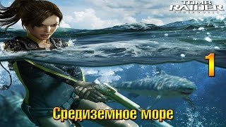 Игра tomb raider прохождение на побережье