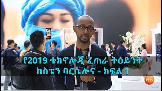 TechTalk With Solomon S14 Ep11 - ከባርሴሎና የቴክኖሎጂ ፈጠራ ትዕይንት ክፍል 1 | Barca Innovation Show Part 1