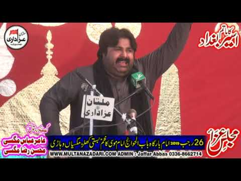 Zakir Syed Jalees Haider Kazmi I Majlis 26 Rajab 2019 I Khallar Magsian Vehari