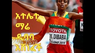 Mare Dibaba wins Lisbon half marathon - 20 March 2017
