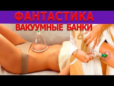 Польза или вред от вакуумного массажа
