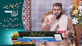JTR Media House Live Stream: Aap Kay Masail Ka Hal 19-02-2018