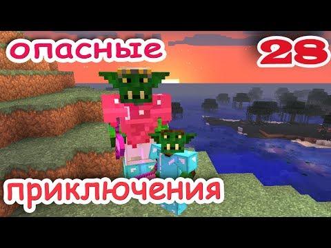 ч.28 Minecraft Опасные приключения - Элдрич Эмпаер (батл№1)