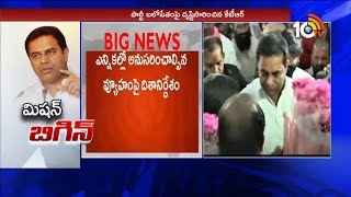 KTR First Meeting With TRS Leaders | TRS Bhavan