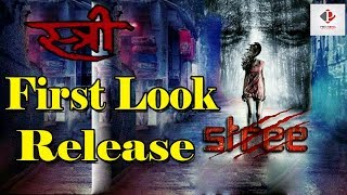 Stree Movie - Horror Comedy | Shraddha Kapoor First Horror Look Out | अब हर मर्द को दर्द होगा