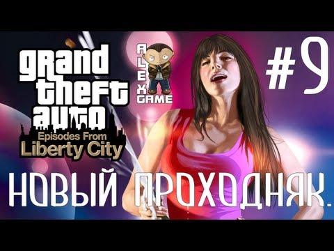 GTA IV: The Ballad of Gay Tony. Новый проходняк. #9 (Русская озвучка)