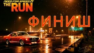 Need For Speed: The Run (HD 1080p) - Финиш (концовка).avi