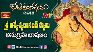 Mahamandaleshwar Sri Visweswaranand Divine Address at 10th Day #KotiDeepotsavam | NTV